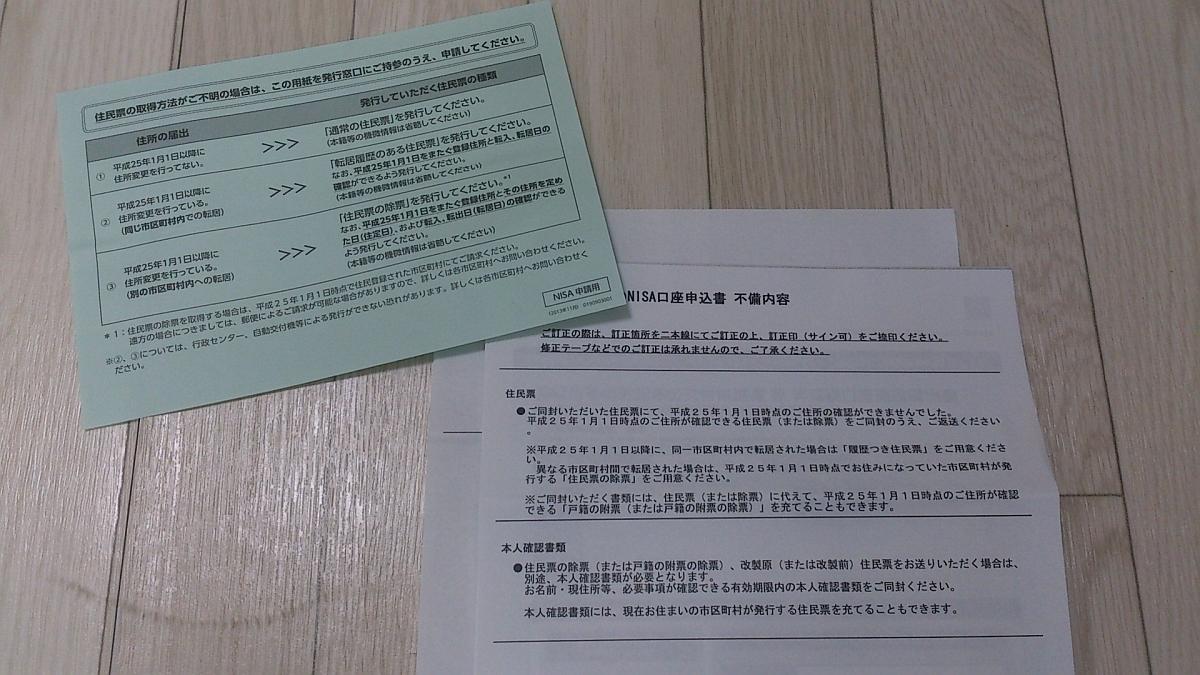 楽天証券からNISA口座申込書に不備があると連絡が届きました・・・。住民票で履歴が確認できなかったそうです。