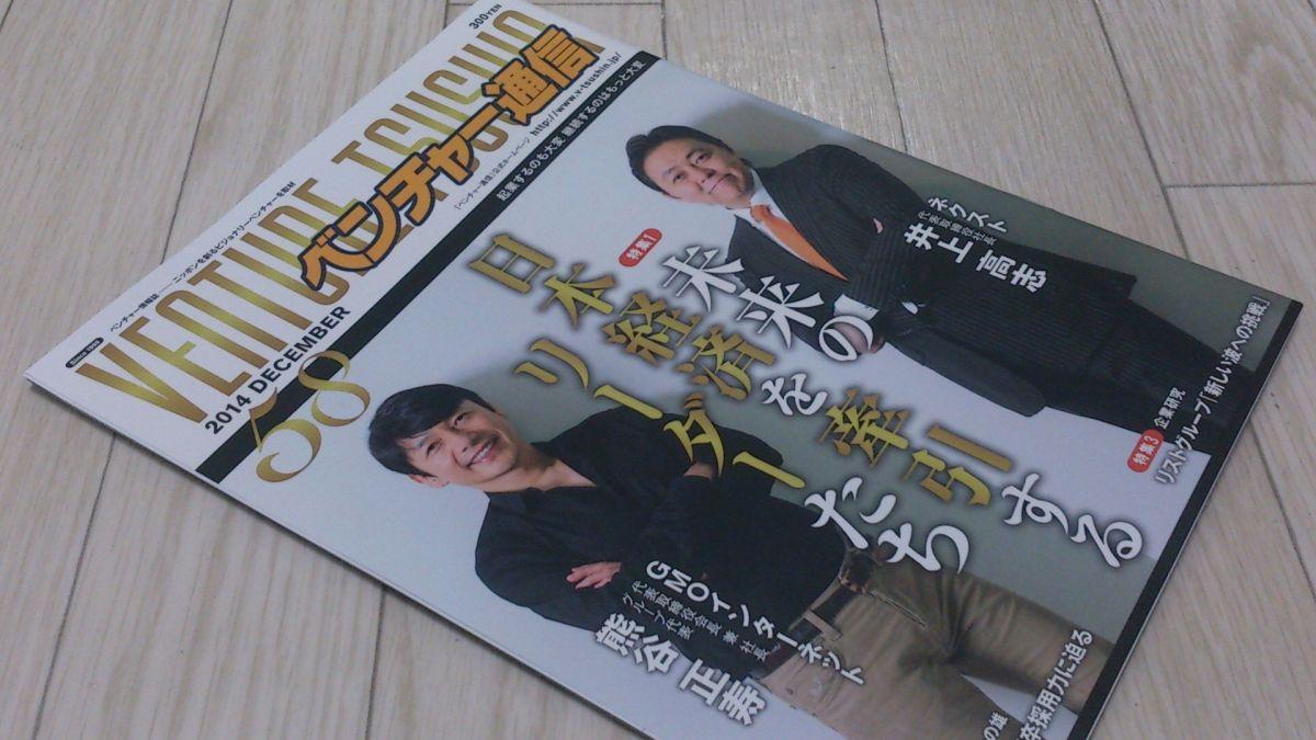 ベンチャー通信2014年12月号の特集「未来の日本経済を牽引するリーダーたち」を読んで思ったこと
