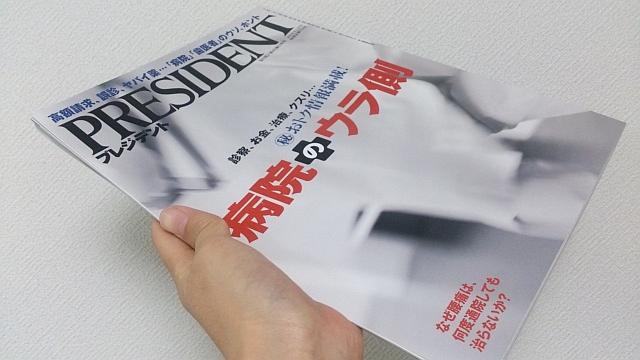 経営トップの推奨銘柄・投資術・有望業界が掲載!PRESIDENT(プレジデント)2014.12.29号は病院のウラ側だけじゃ無かった