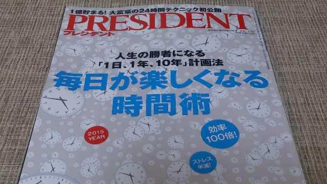 president20150202
