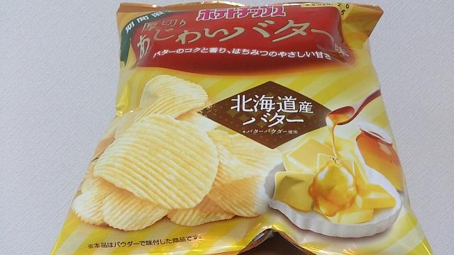 """韓国で一大ブーム中""""ハニーバターチップス""""の日本版「厚切りあじわいバター」ポテトチップスは女性や子供に人気かも"""