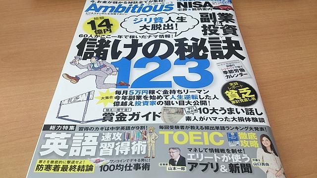 ビジネスマンの人生攻略マガジン「Ambitious(アンビシャス)」第3号でNISAと面白い副業について学ぶ