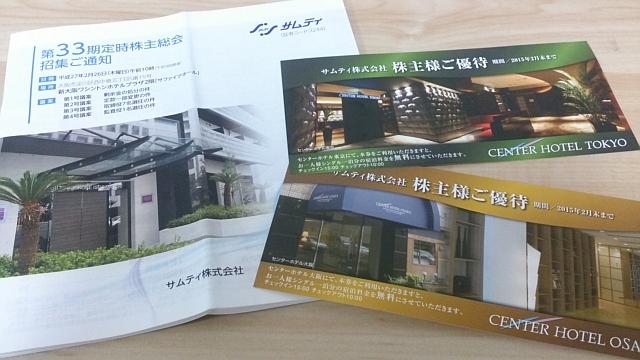 大失敗!サムティの株主優待(センターホテル東京&大阪)を使い忘れました・・・