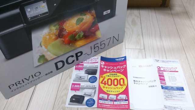 ブラザープリンターDCP-J557N