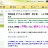 岡山県総社市にクレジットカードでふるさと納税!「そうじゃの新米(20kg)」が2015年11月に届く予定です