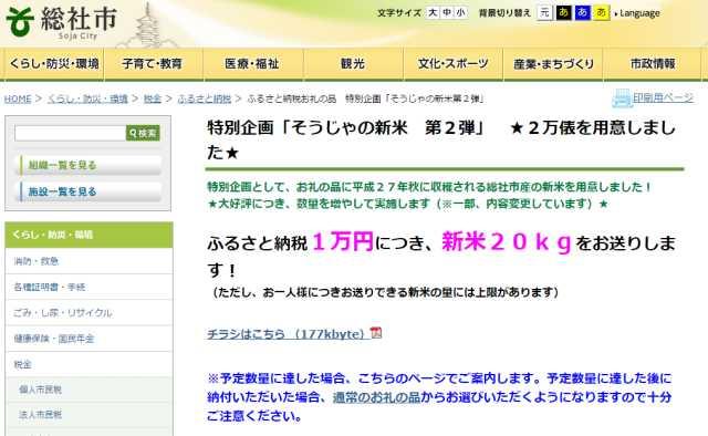 岡山県総社市ふるさと納税2015「そうじゃの新米20kg」