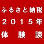 1万円でりんご(サンふじ)が10kg!長野県中野市の「ふるさと納税」がお得でオススメ(2015年10月現在)