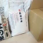岡山県総社市のふるさと納税の返礼米「そうじゃの新米 20kg」が到着!うれしい5kg小分けです