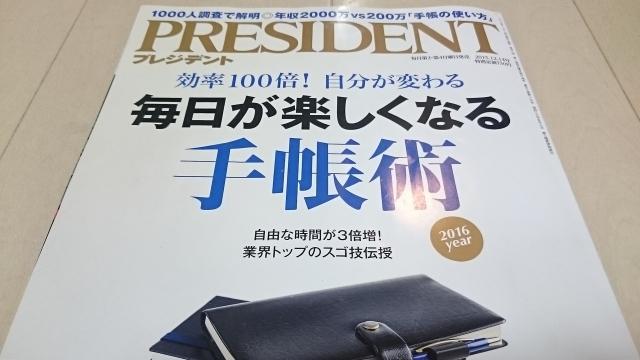 PRESIDENT(プレジデント)2015年12月14日号