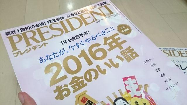 PRESIDENT(プレジデント)2016年1月18日号