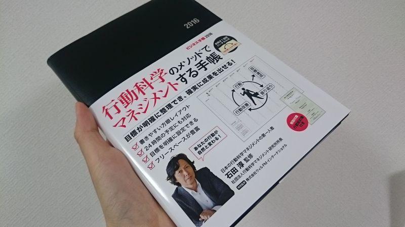 ビジネス手帳2016
