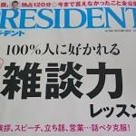 丸亀製麺を運営するトリドールの特集もあり!雑談力がテーマのプレジデント誌2016年4月18日号読後レビュー