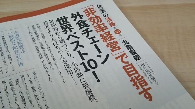 プレジデント2016年4月18日号「丸亀製麺」