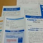 GMOクラウドの株主優待と配当をゲット!レンタルサーバーとGMOクリック証券の利用者にオススメ