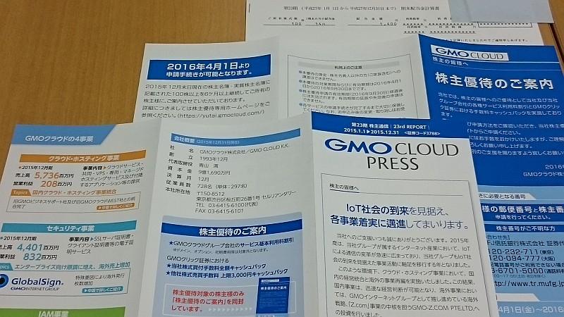 GMOクラウド第23期株主通知と株主優待