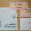 ビックカメラ株主お買い物優待券と配当金ゲット!株価は名古屋JRゲートタワー店に期待です
