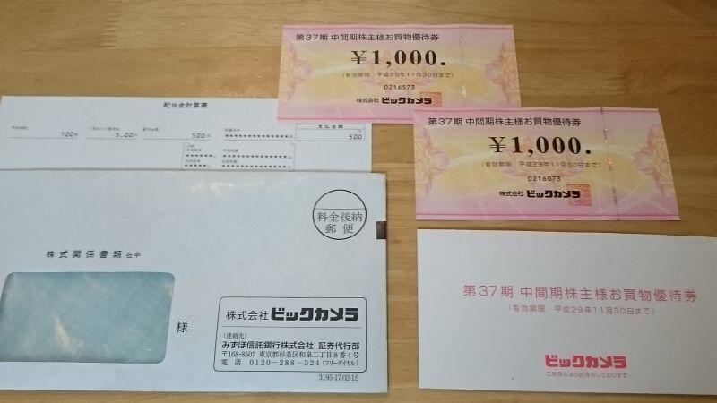 ビックカメラ株主優待(株主様お買い物優待券)