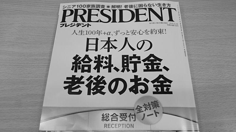プレジデント日本人の給料、貯金、老後のお金号